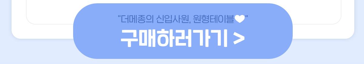 더메종_원형테이블